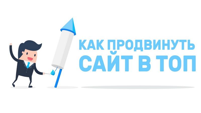 Как продвинуть сайт в ТОП Гугл и Яндекс